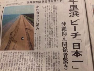 日本一のビーチ なぎさドライブウエィ