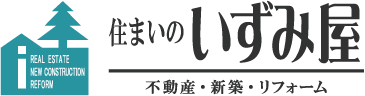金沢・羽咋・能登の不動産、賃貸、住宅の住まいのいずみ屋