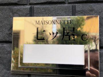 (メゾネッット・新築)七ツ屋町 2月入居!!